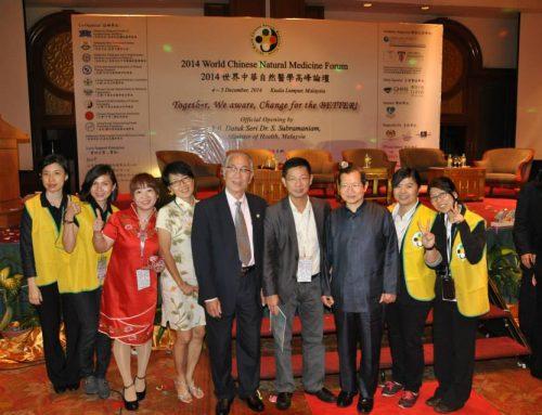 2014 世界中華自然醫學高峰論壇