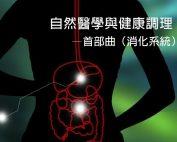自然醫學與健康調理 - 首部曲(消化系統)