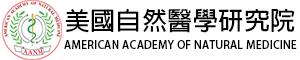 AANM美國自然醫學研究院 Logo